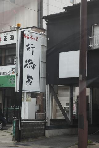 gyotokuyamise201406.jpg