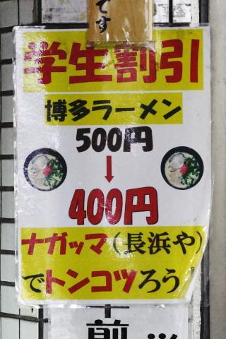hakataramennagahamayaposter.jpg