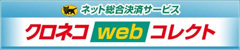 webkorekuto_bnr[1]