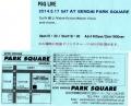2014年5月17日(土)N郎♪ちゃんライヴのチケット