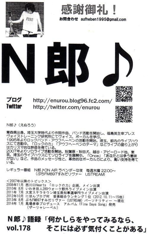 N郎♪ちゃんブログ用パンフ