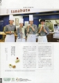 月刊復興人7月号VOLUME33044