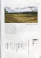 月刊復興人7月号VOLUME33045