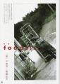 月刊復興人7月号VOLUME33046