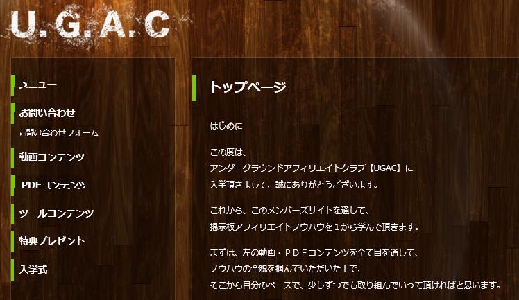UGAC.png