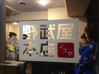 行徳祭り⑮_convert_20140716123637