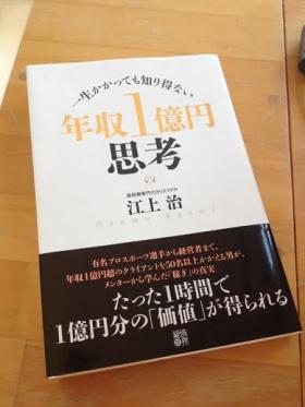 年収1億円思考_convert_20140730183050