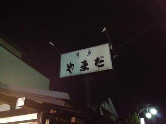 うなぎ山田⑤_convert_20140813102835