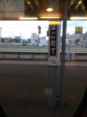 北海道旅行(寝台特急編⑳+⑥)_convert_20140823113608