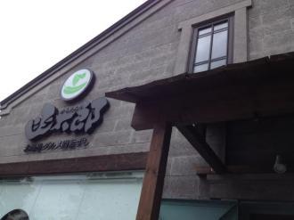 北海道旅行(倶知安&小樽編⑳+⑪)_convert_20140826171030