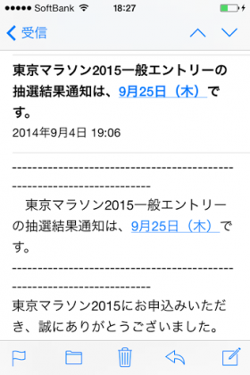東京マラソン_convert_20140905184550