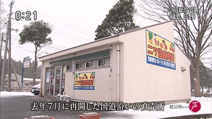 被災地からの声(広野町)
