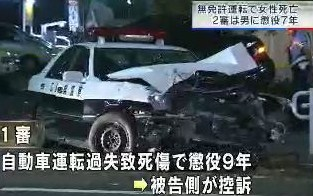 広島 パトカー症衝突事故