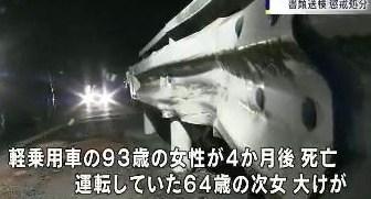 神辺町交差点・事故1