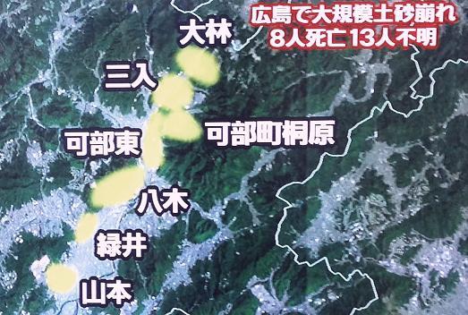広島市大規模土砂崩れ