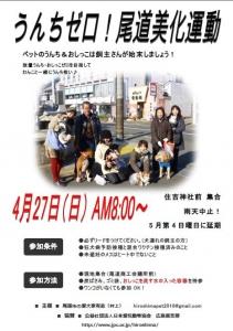 2014/4/27 尾道美化運動