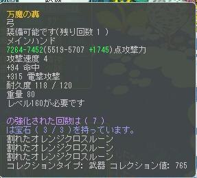 160R弓