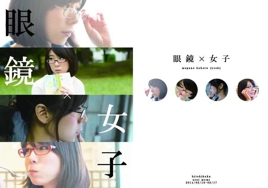 眼鏡X女子表紙【カット)
