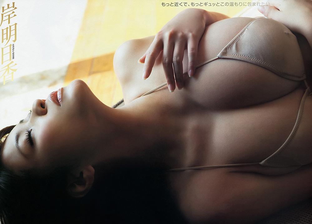 岸明日香 画像 2