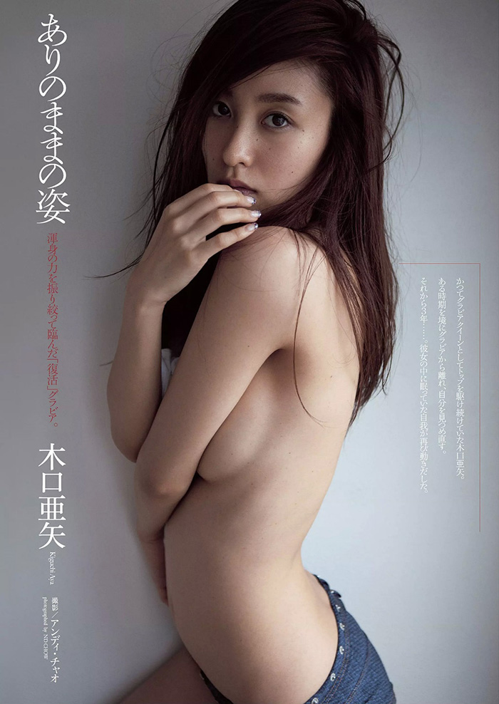 木口亜矢 3年ぶり、渾身の復活グラビア | えっちなお姉さん。