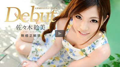 佐々木絵美 Debut Vol.13 ~天使過ぎるセクシーアイドル~