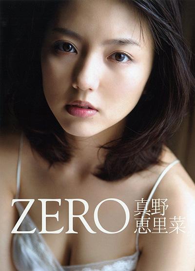 真野恵里菜 写真集 『ZERO』