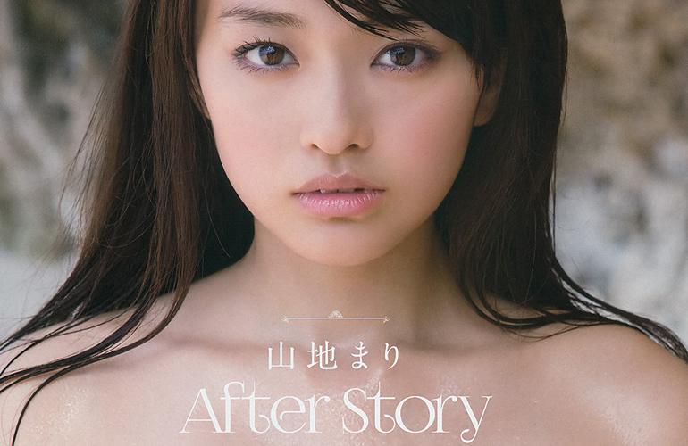 山地まり After story