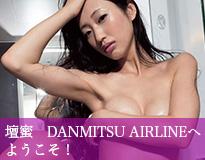 壇蜜 DANMITSU AIRLINEへようこそ!