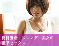 夏目優希 スレンダー美女の濃厚セックス