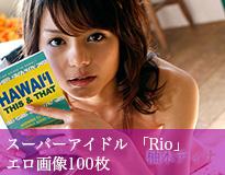「柚木ティナ」としてデビューしたスーパーアイドル 「Rio」 エロ画像100枚