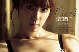 深田恭子 31歳になって色気の増した下着グラビア