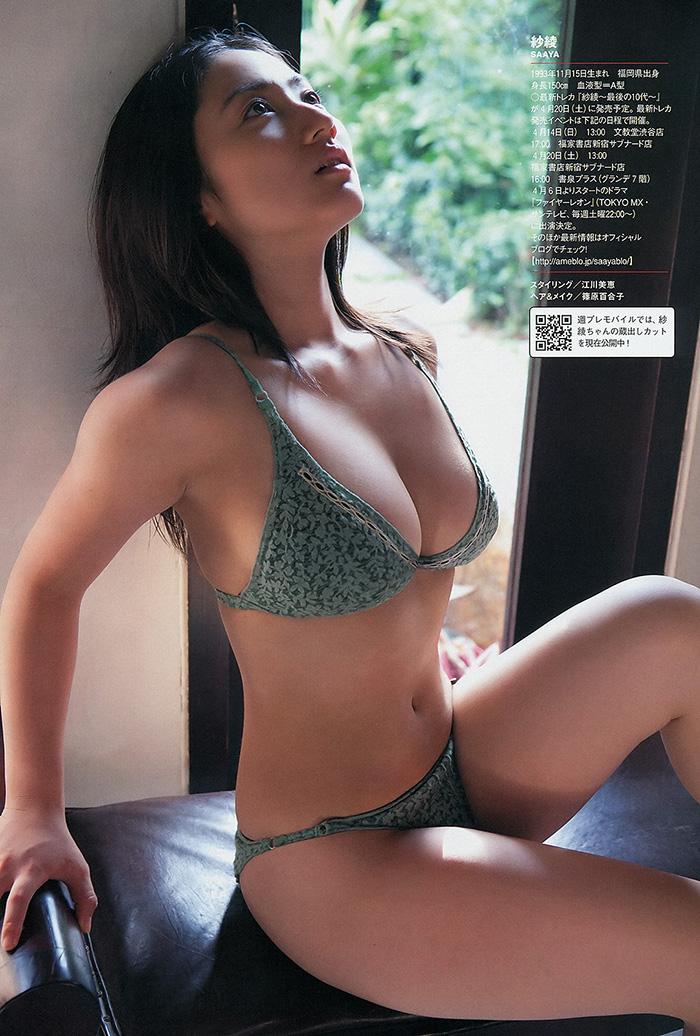 紗綾 画像 49