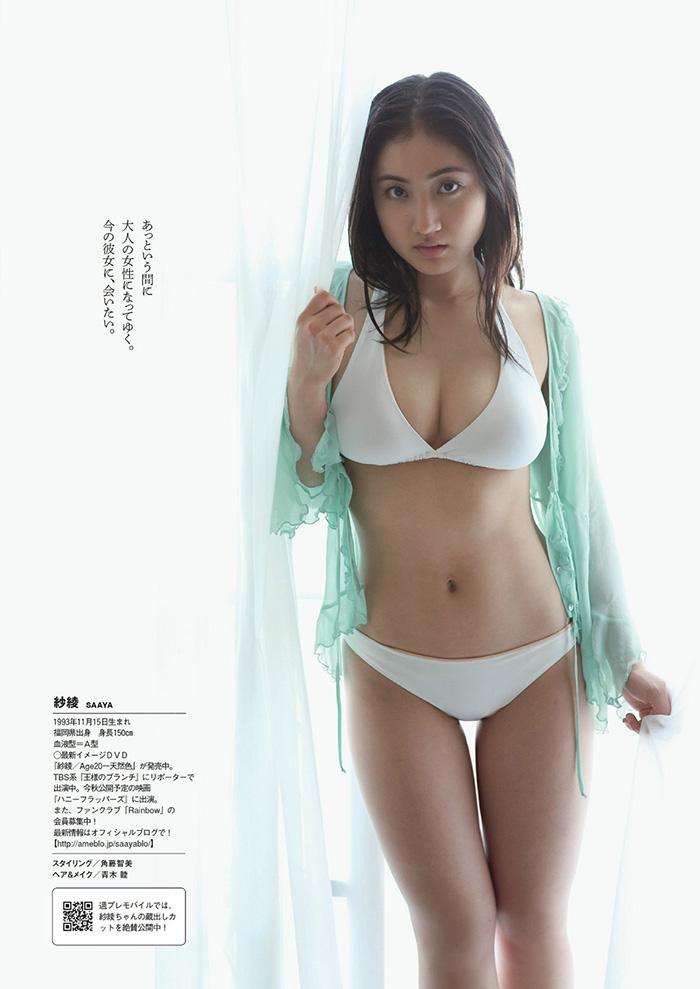 紗綾 画像 7
