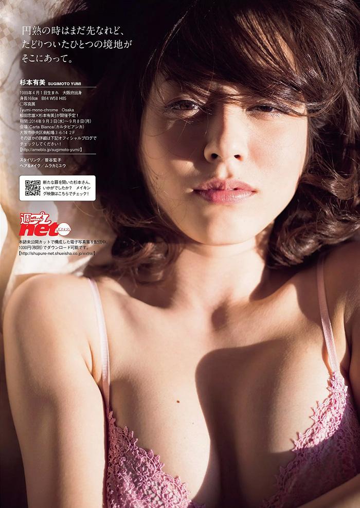 杉本有美 画像 6