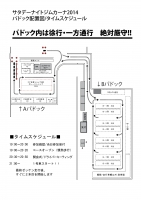 SNG2014_8月_パドック図_配布