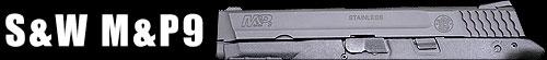 S&W社の9mmダブルカアラムポリマーピストル