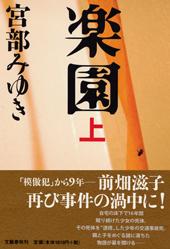 rakuenjou