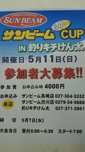 サンビームカップ