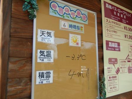駒ヶ岳開山祭 001