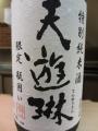 天遊琳 ハカハシ酒造 三重県
