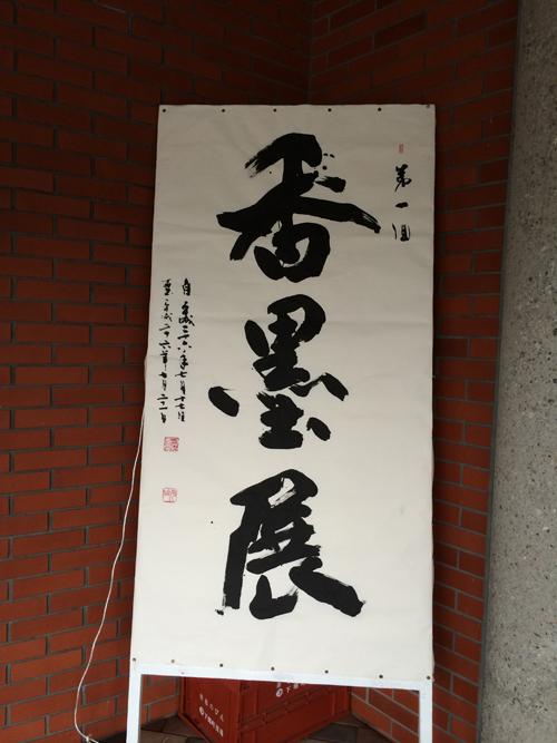 香墨展009