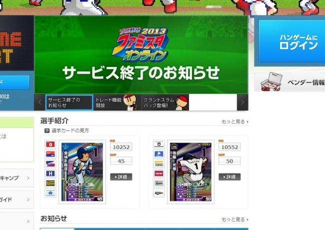 プロ野球 ファミスタ オンライン 2013 - ハンゲーム