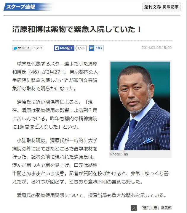 清原和博は薬物で緊急入院していた! スクープ速報 - 週刊文春WEB