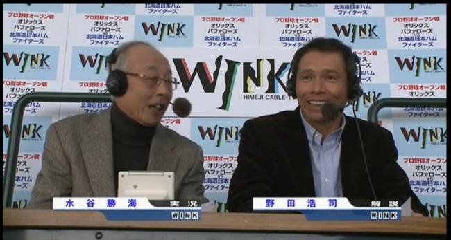 オリックス・バファローズ vs 北海道日本ハムファイターズ オープン戦 - 2014 03 09 12 30開始 - ニコニコ生放送