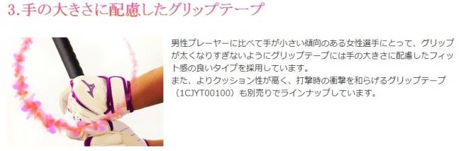 【女性硬式専用バット】セレブリティー|製品情報|ミズノボールパーク (2)