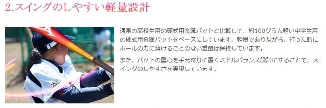 【女性硬式専用バット】セレブリティー|製品情報|ミズノボールパーク (1)