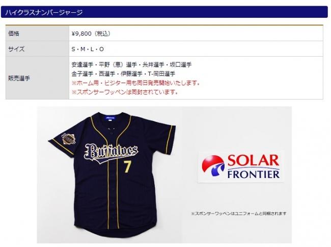 新サード用(Bs spirits)商品発売! オリックス・バファローズ オフィシャルサイト (2)