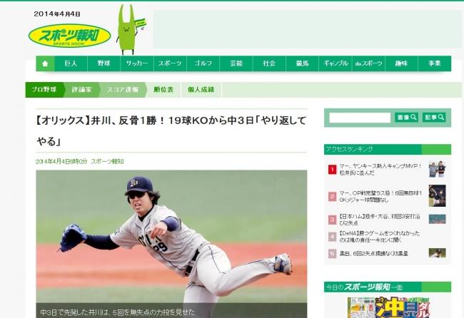【オリックス】井川、反骨1勝!19球KOから中3日「やり返してやる」:プロ野球:野球:ニュース:スポーツ報知