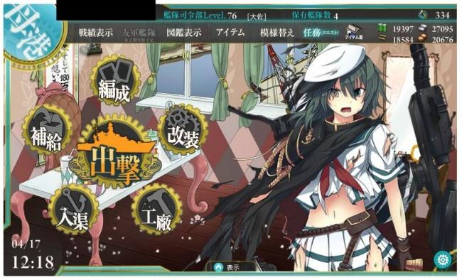 艦隊これくしょん~艦これ~ - オンラインゲーム - DMMcom