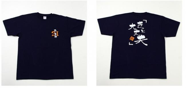 西勇輝投手「きっと大丈夫」グッズ発売! オリックス・バファローズ オフィシャルサイト